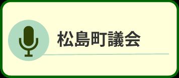Congrès de la ville du Matsushima