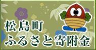 Le Matsushima Furusato taxent le paiement