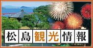 Matsushima Tourisme info