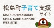 Site du support de la garderie du Matsushima