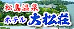 Matsushima Onsen hôtel Daimatsuo