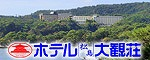 Hôtel Matsushima général perspective-donc