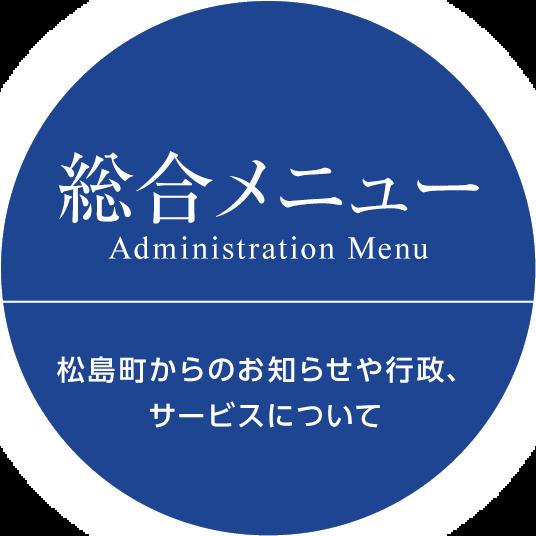 Menu de l'administration