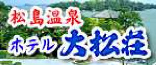 松岛温泉酒店大松庄